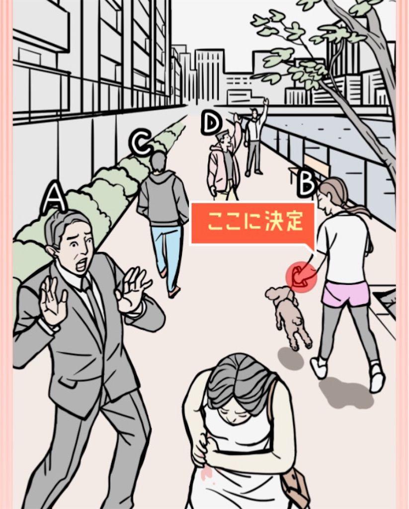 【ナゾトキの時間】STAGE19「白昼の通り魔」の攻略3