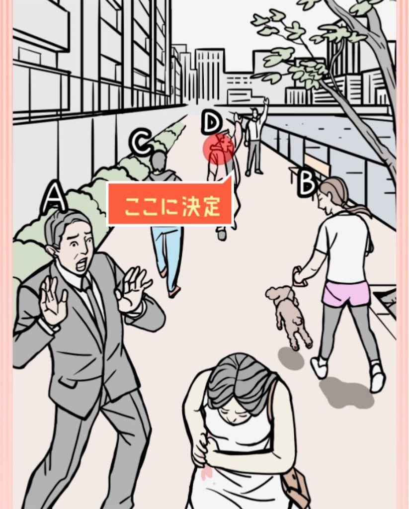 【ナゾトキの時間】STAGE19「白昼の通り魔」の攻略4