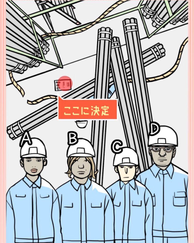 【ナゾトキの時間】STAGE18「資材置き場」の攻略4