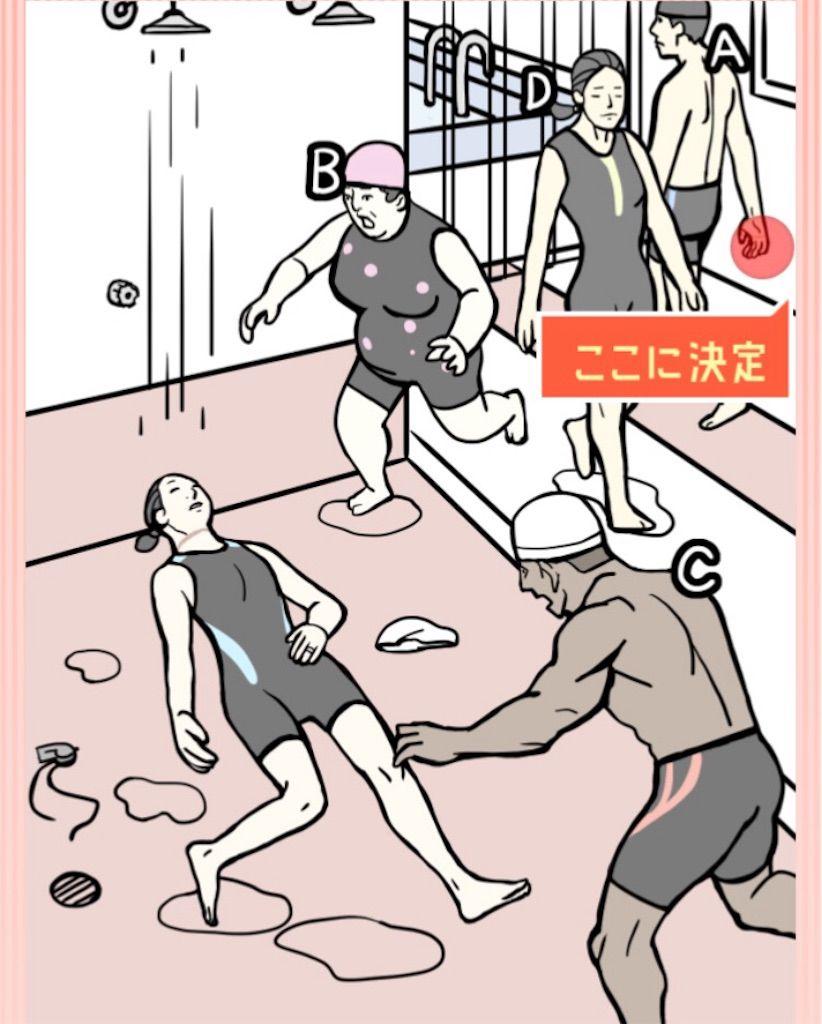 【ナゾトキの時間】STAGE17「大胆な犯行」の攻略3