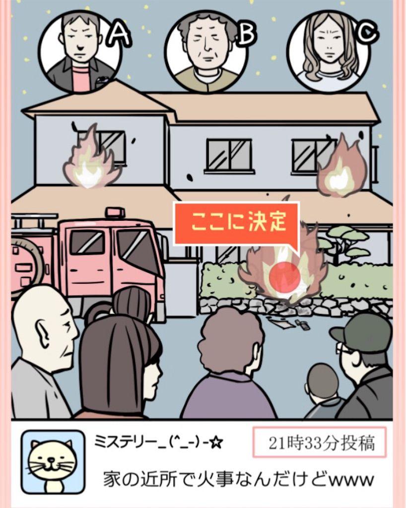 【ナゾトキの時間】STAGE16「自己顕示欲に負けた放火犯」の攻略