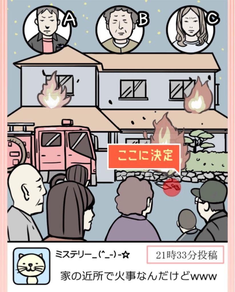 【ナゾトキの時間】STAGE16「自己顕示欲に負けた放火犯」の攻略2