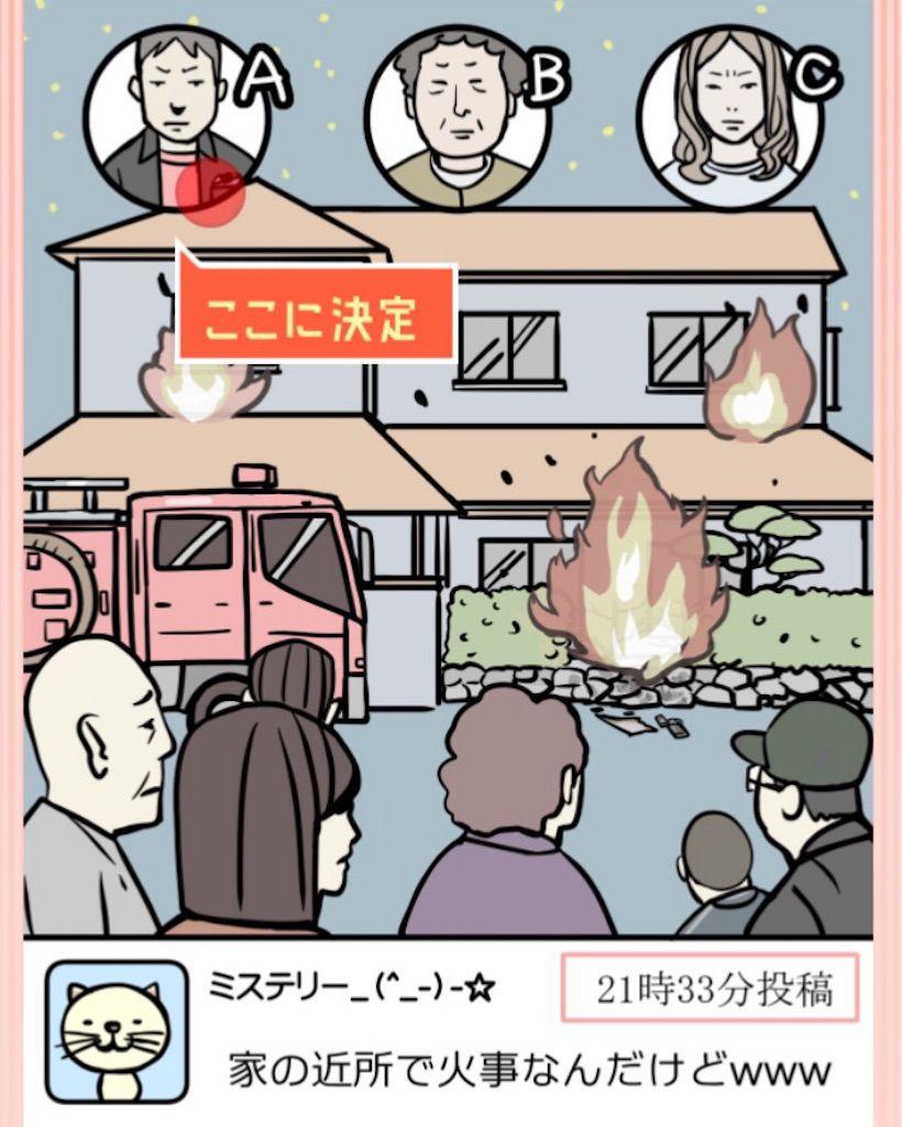 【ナゾトキの時間】STAGE16「自己顕示欲に負けた放火犯」の攻略3