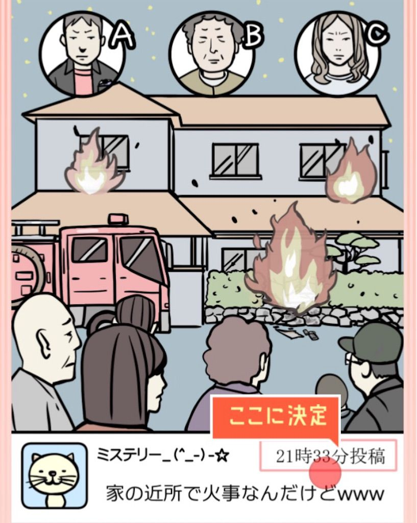 【ナゾトキの時間】STAGE16「自己顕示欲に負けた放火犯」の攻略4