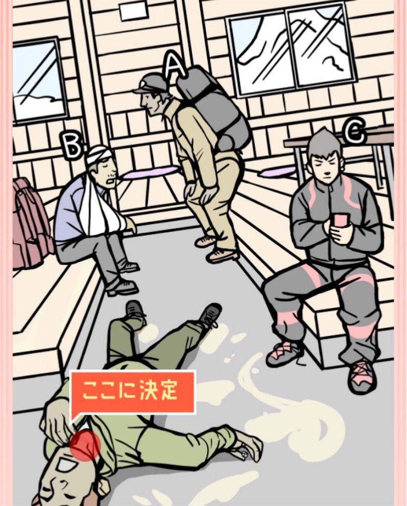 【ナゾトキの時間】STAGE15「横暴な登山客」の攻略