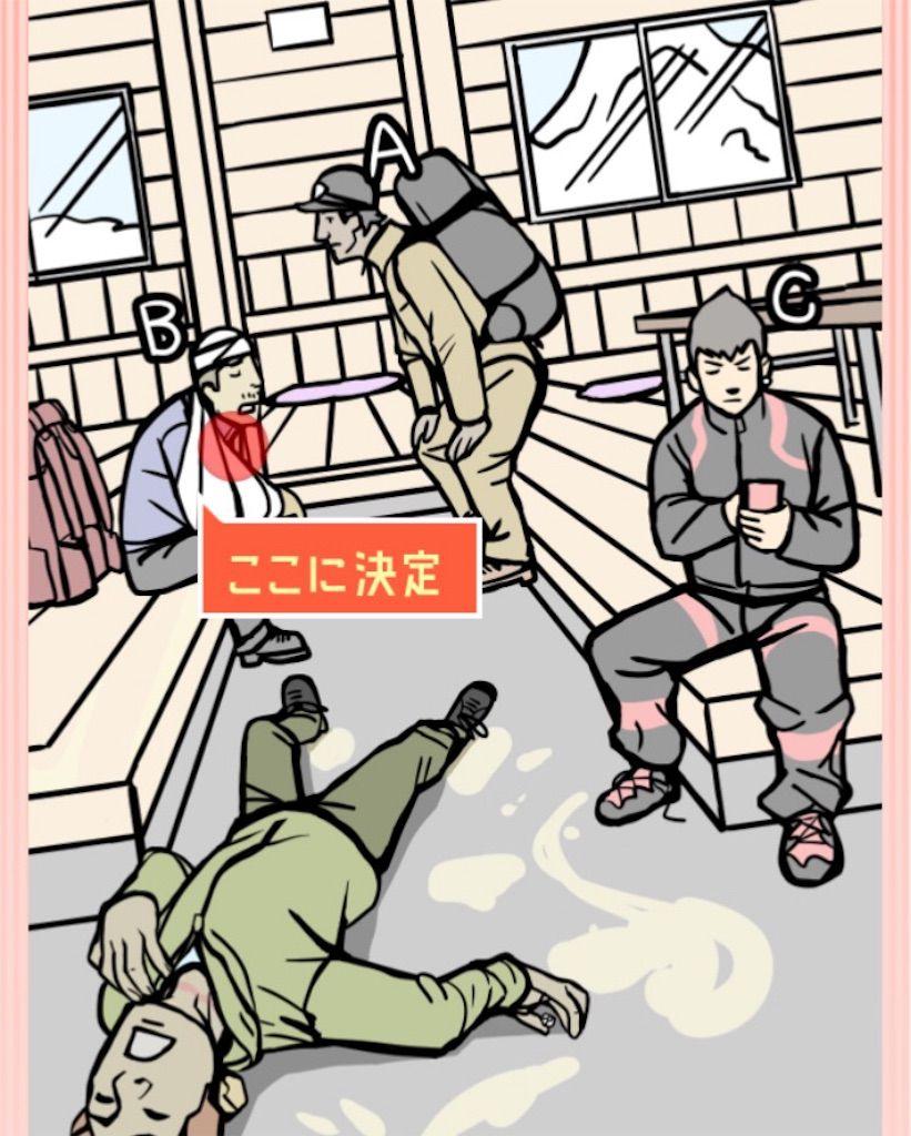 【ナゾトキの時間】STAGE15「横暴な登山客」の攻略2