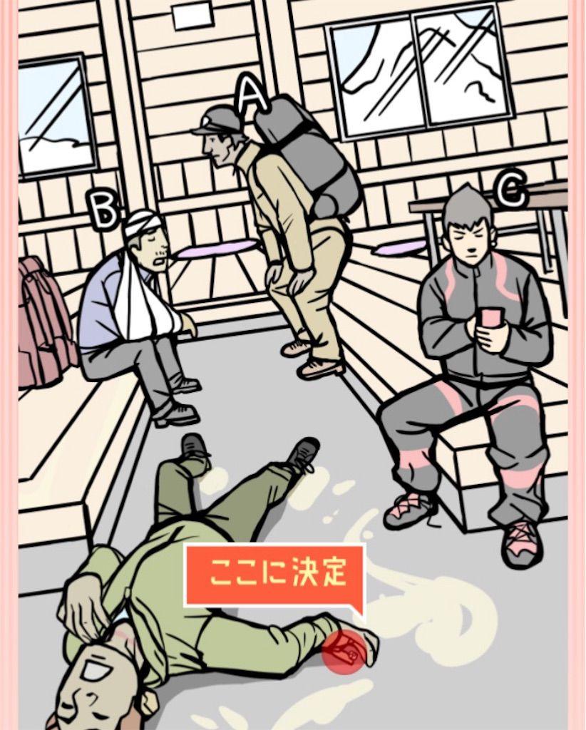 【ナゾトキの時間】STAGE15「横暴な登山客」の攻略3