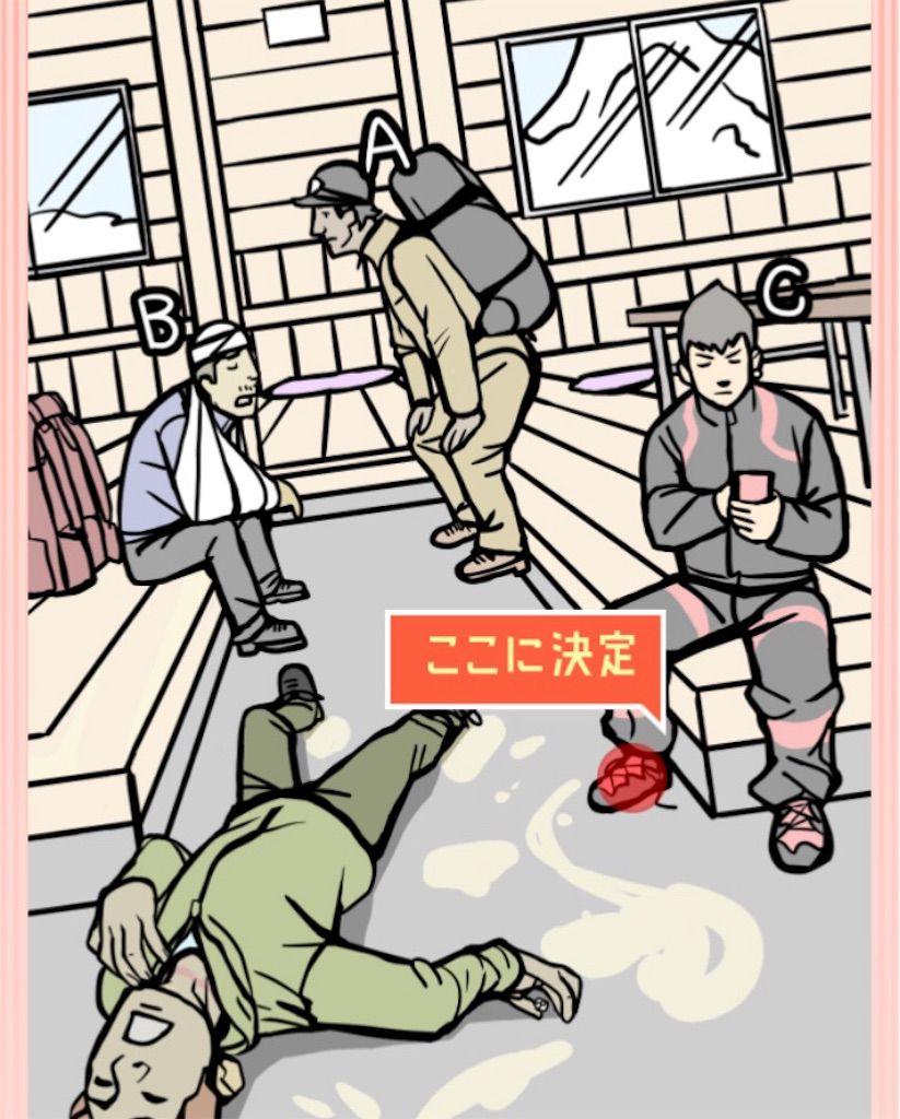 【ナゾトキの時間】STAGE15「横暴な登山客」の攻略4