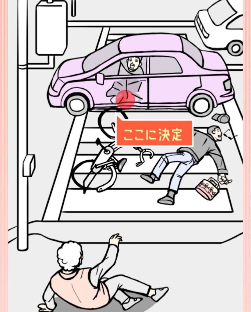 【ナゾトキの時間】STAGE13「交通事故の理由」の攻略
