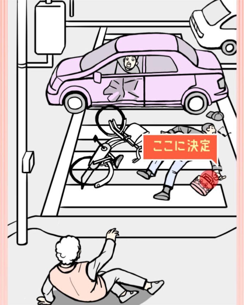 【ナゾトキの時間】STAGE13「交通事故の理由」の攻略2