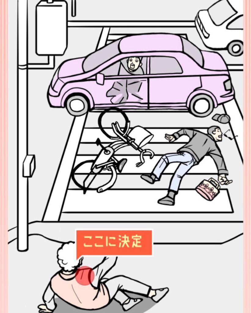 【ナゾトキの時間】STAGE13「交通事故の理由」の攻略3