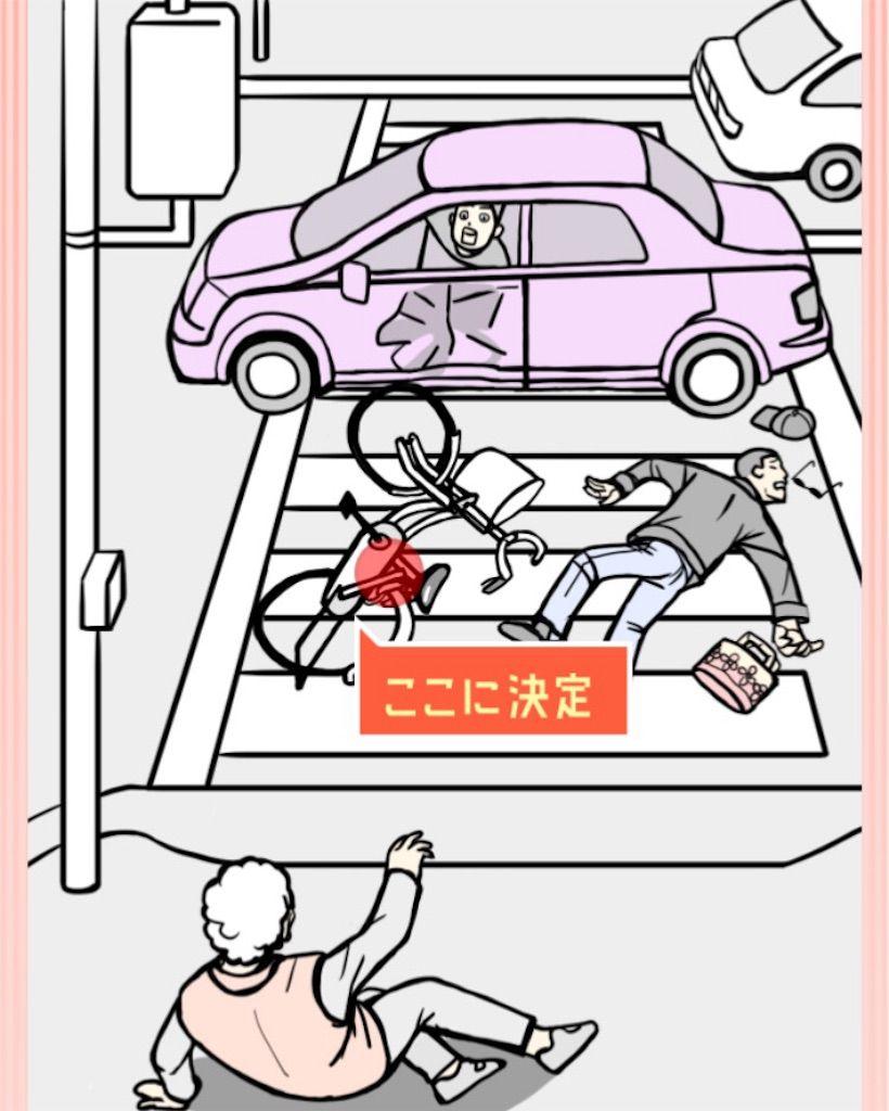 【ナゾトキの時間】STAGE13「交通事故の理由」の攻略4
