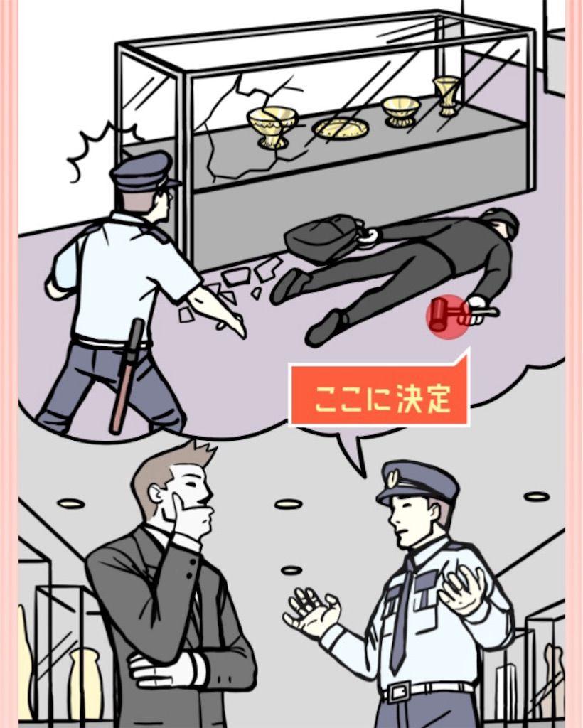 【ナゾトキの時間】STAGE12「盗めなかった美術品」の攻略2