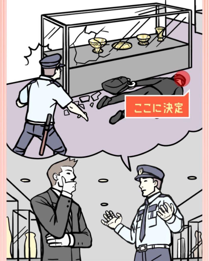 【ナゾトキの時間】STAGE12「盗めなかった美術品」の攻略3
