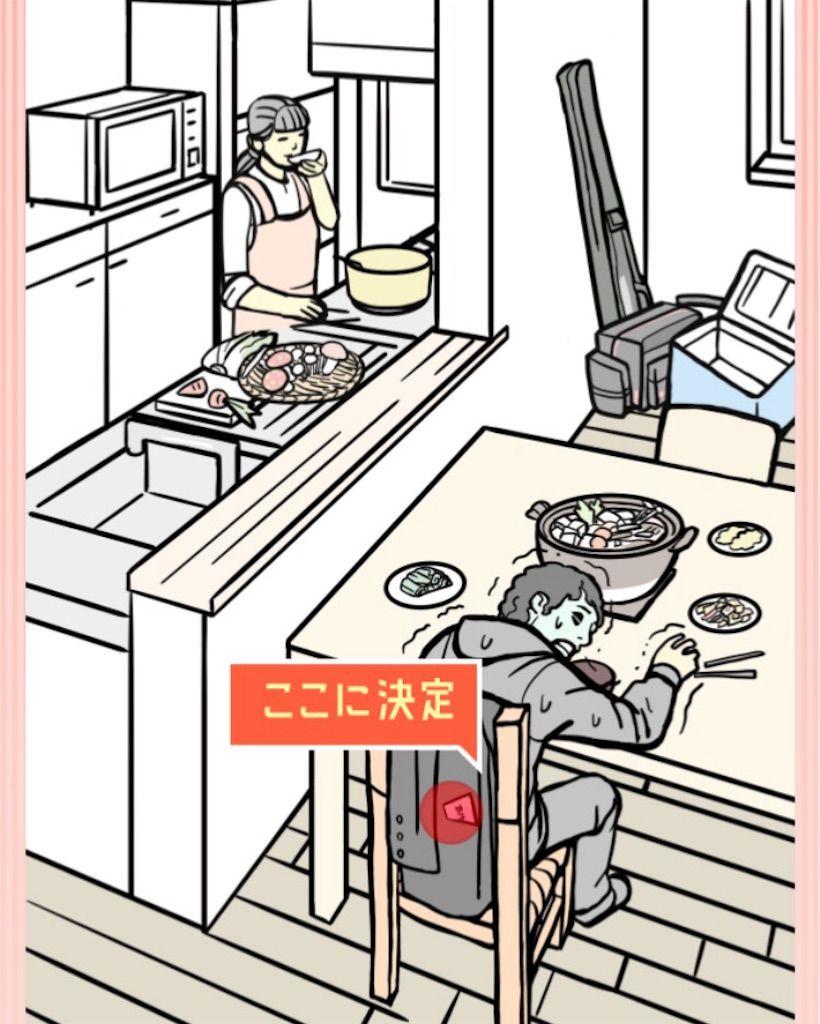 【ナゾトキの時間】STAGE11「妻は知っていた」の攻略4