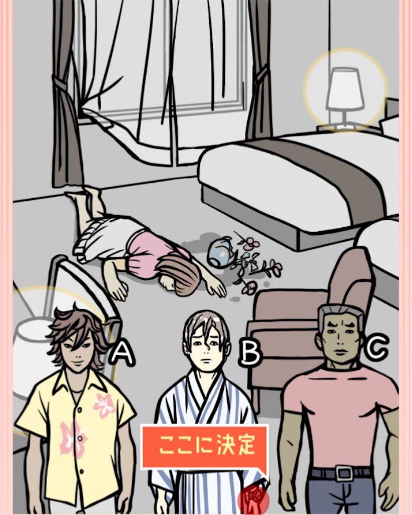 【ナゾトキの時間】STAGE10「雨の夜の凶行」の攻略4