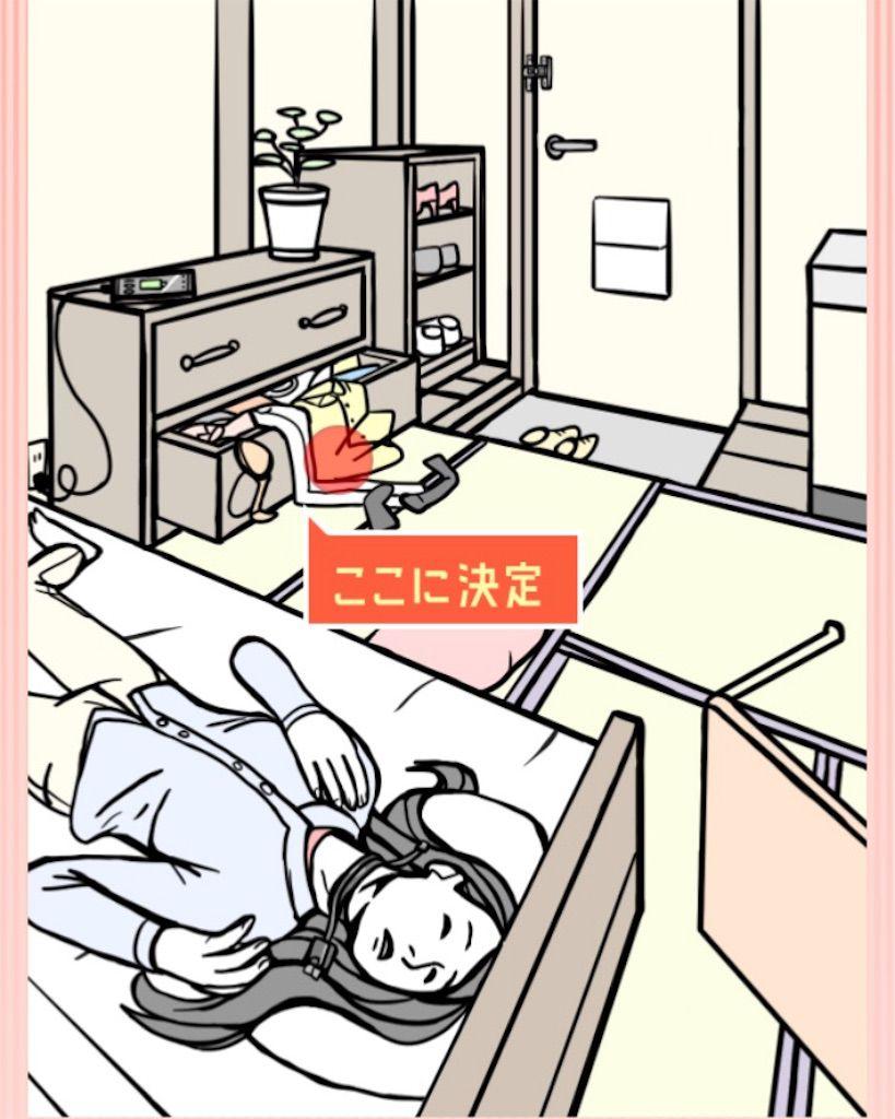 【ナゾトキの時間】STAGE09「独身OLの悲劇」の攻略2