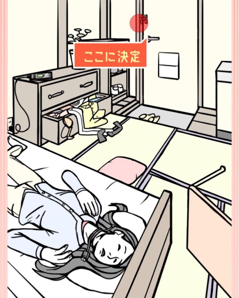 【ナゾトキの時間】STAGE09「独身OLの悲劇」の攻略3