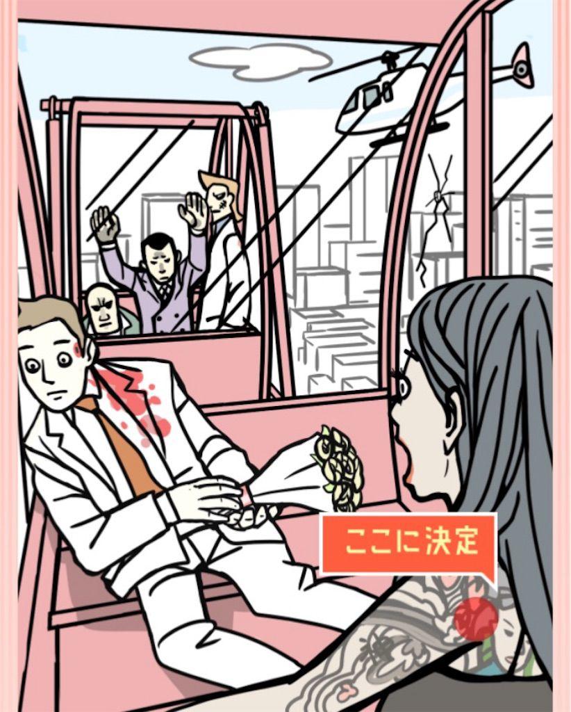 【ナゾトキの時間】STAGE01「好色家の最後」の攻略4