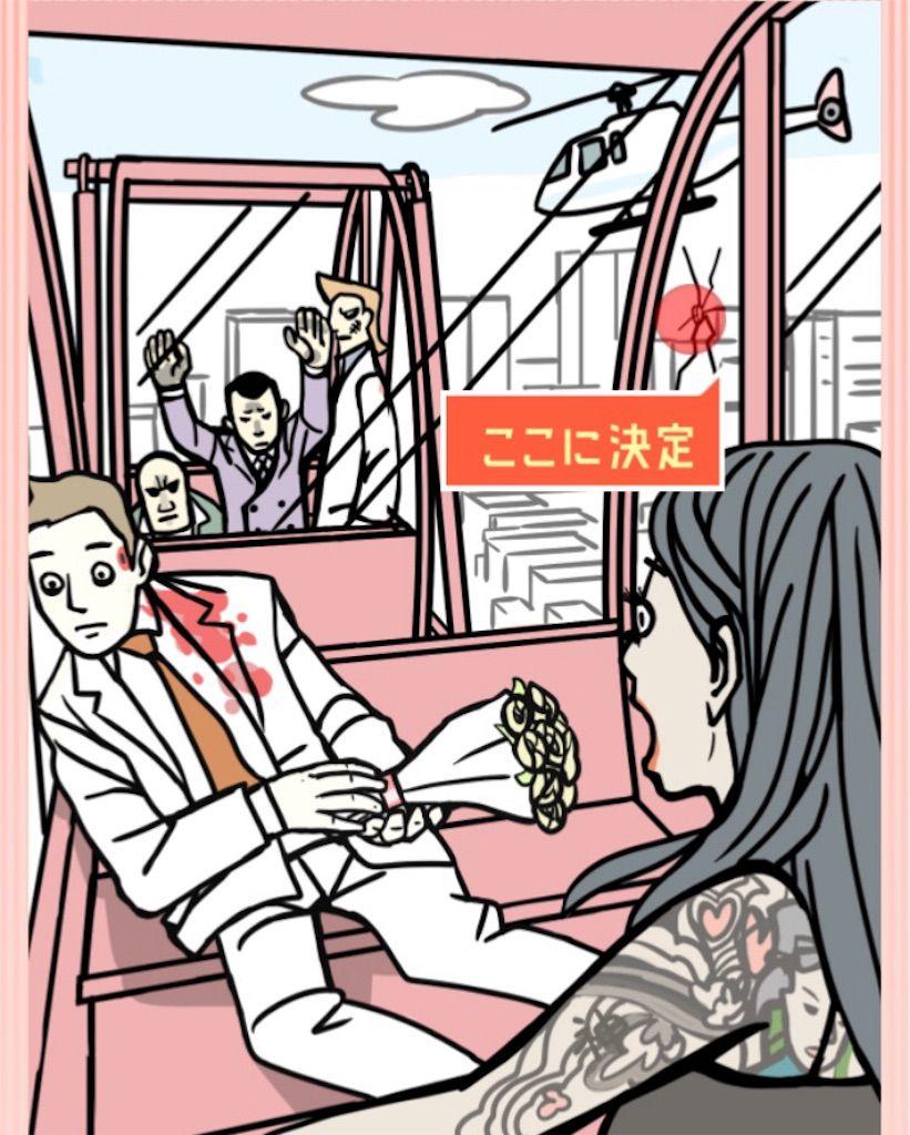 【ナゾトキの時間】STAGE01「好色家の最後」の攻略2