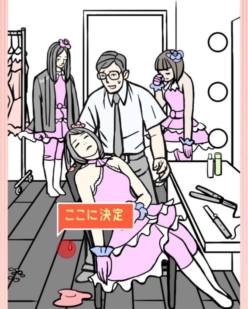【ナゾトキの時間】STAGE04「アイドルグループの裏事情」の攻略
