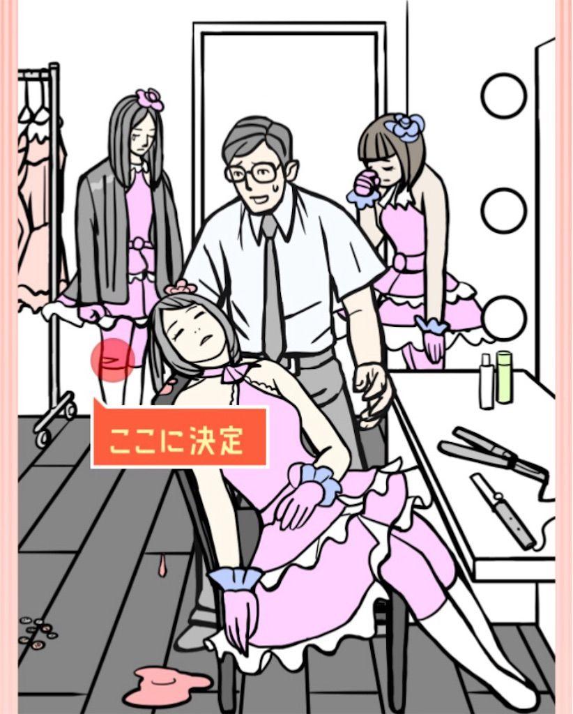 【ナゾトキの時間】STAGE04「アイドルグループの裏事情」の攻略4