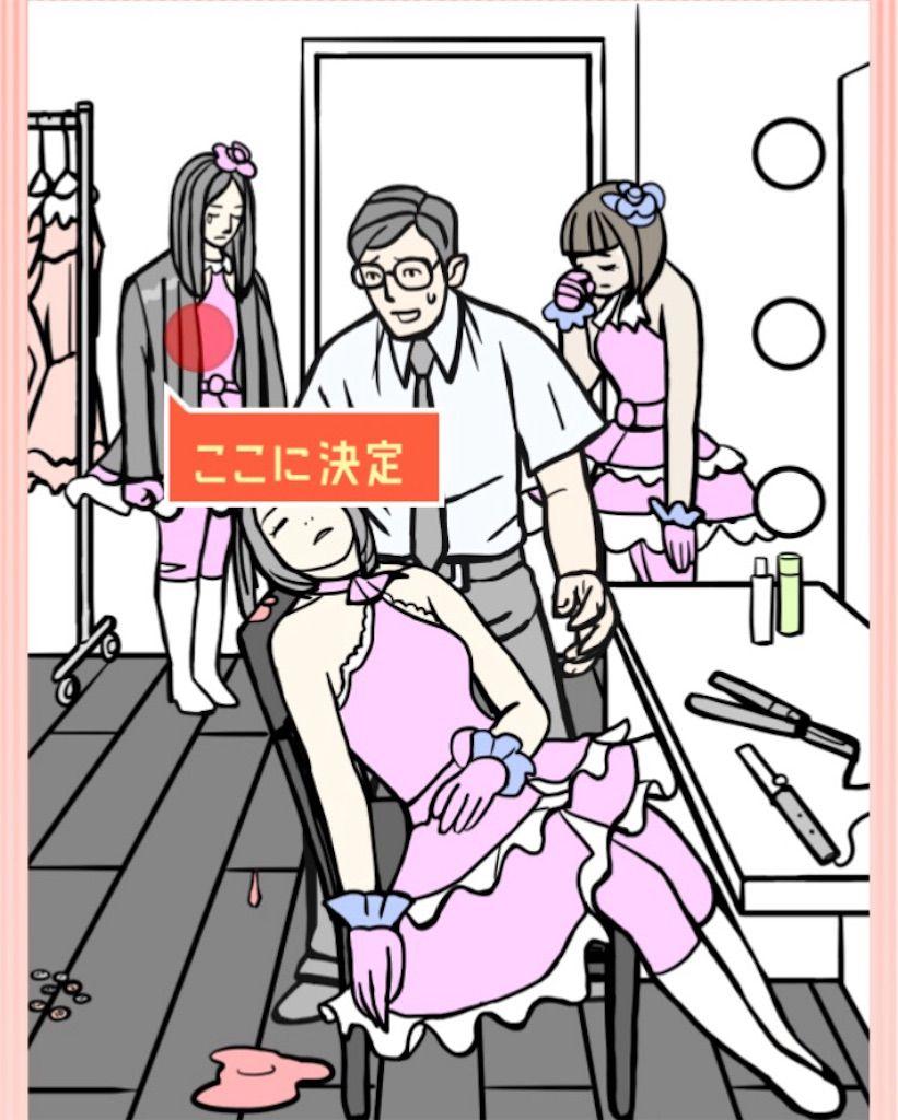 【ナゾトキの時間】STAGE04「アイドルグループの裏事情」の攻略3