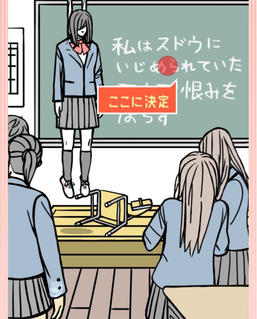 【ナゾトキの時間】STAGE08「いじめっ子いじめられっ子」の攻略