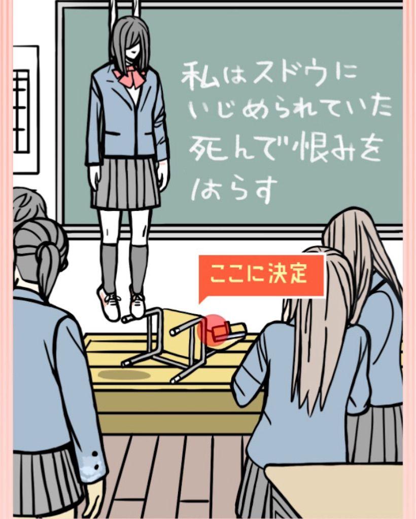 【ナゾトキの時間】STAGE08「いじめっ子いじめられっ子」の攻略2