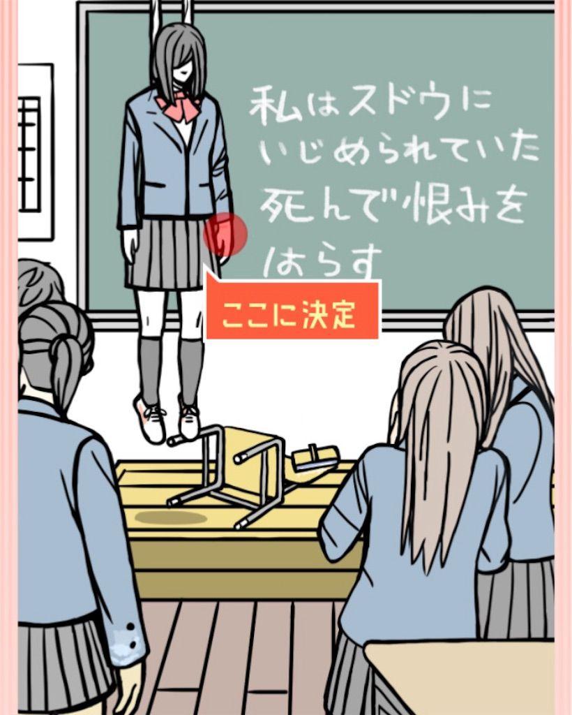【ナゾトキの時間】STAGE08「いじめっ子いじめられっ子」の攻略3