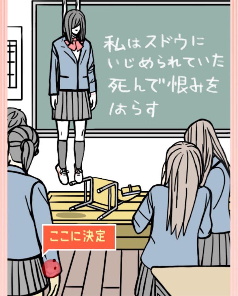 【ナゾトキの時間】STAGE08「いじめっ子いじめられっ子」の攻略4