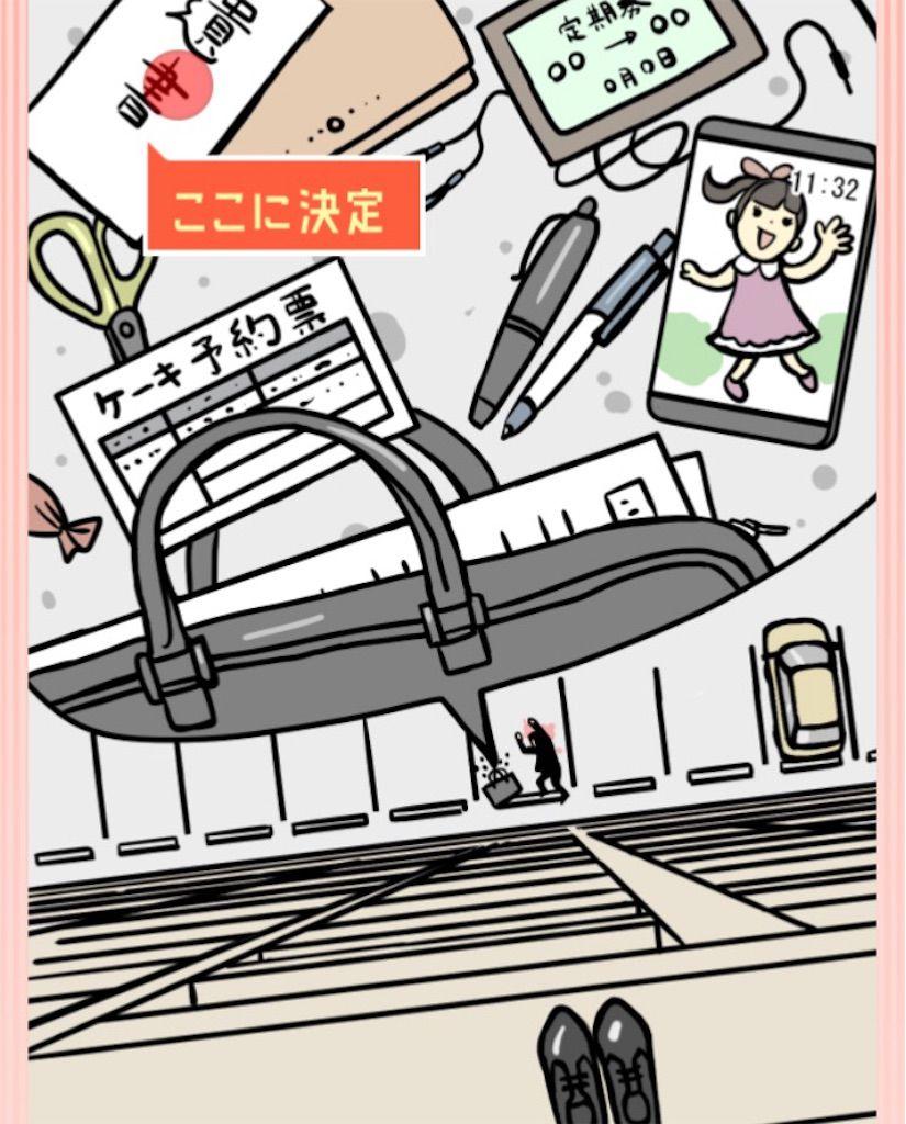 【ナゾトキの時間】STAGE07「開けなかった誕生日会」の攻略2