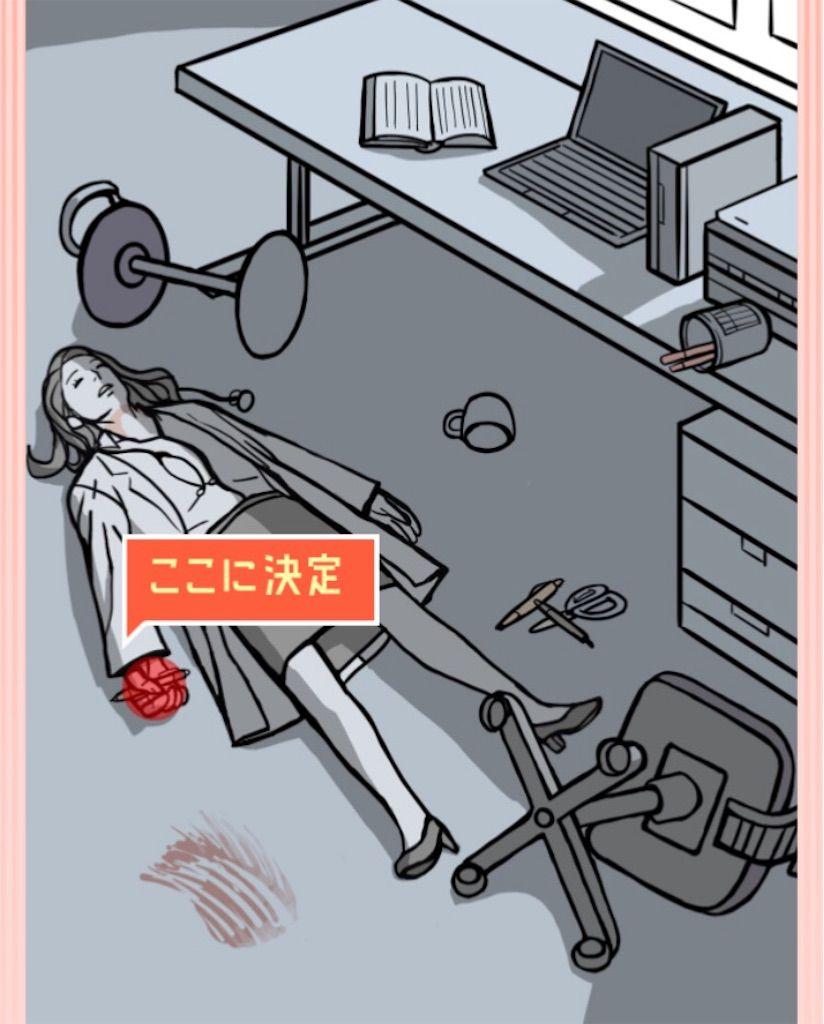 【ナゾトキの時間】STAGE06「当直医の悲劇」の攻略3