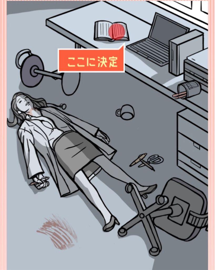 【ナゾトキの時間】STAGE06「当直医の悲劇」の攻略4