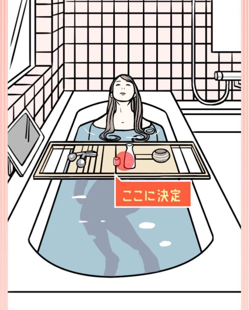 【ナゾトキの時間】STAGE05「お風呂好きの彼女」の攻略2