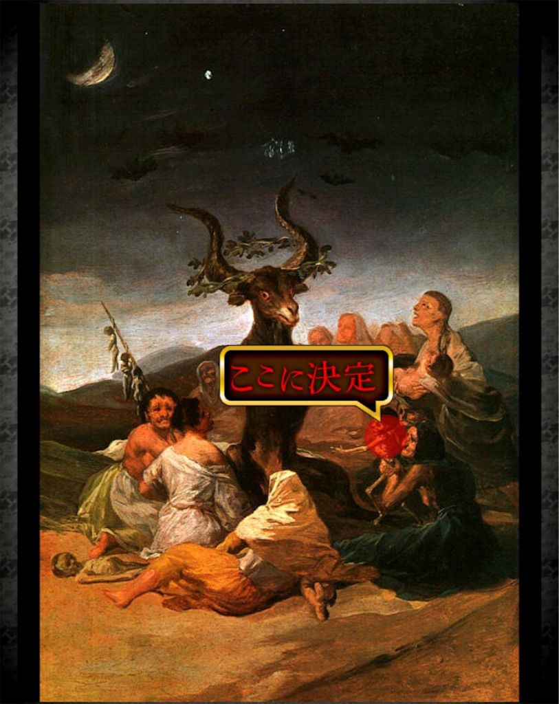 魔女の夜会