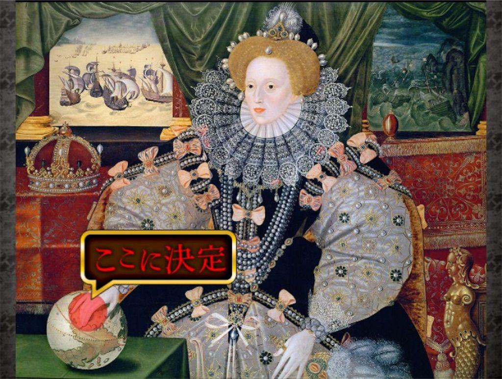 エリザベス一世