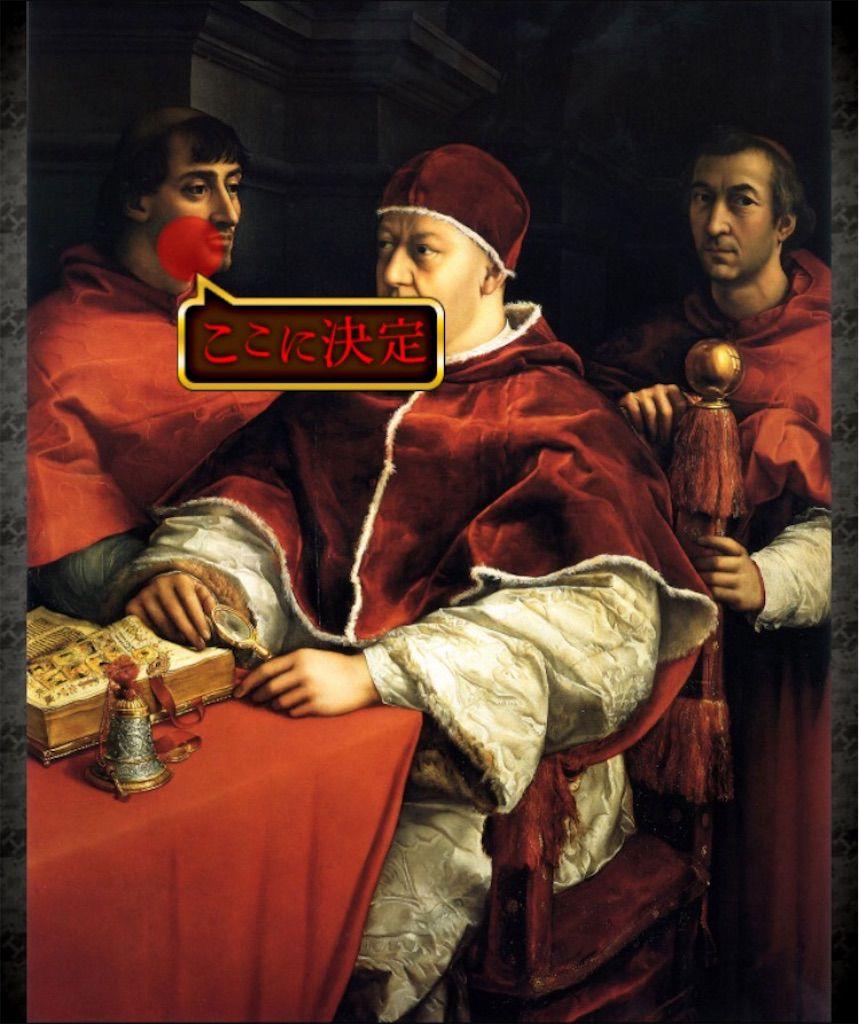 レオ10世と二人の枢機卿
