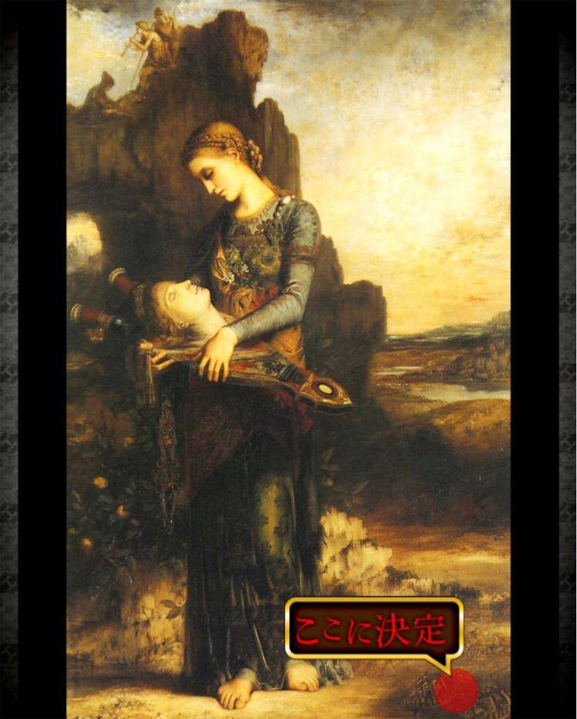 オルフェウスの首を運ぶトラキアの娘