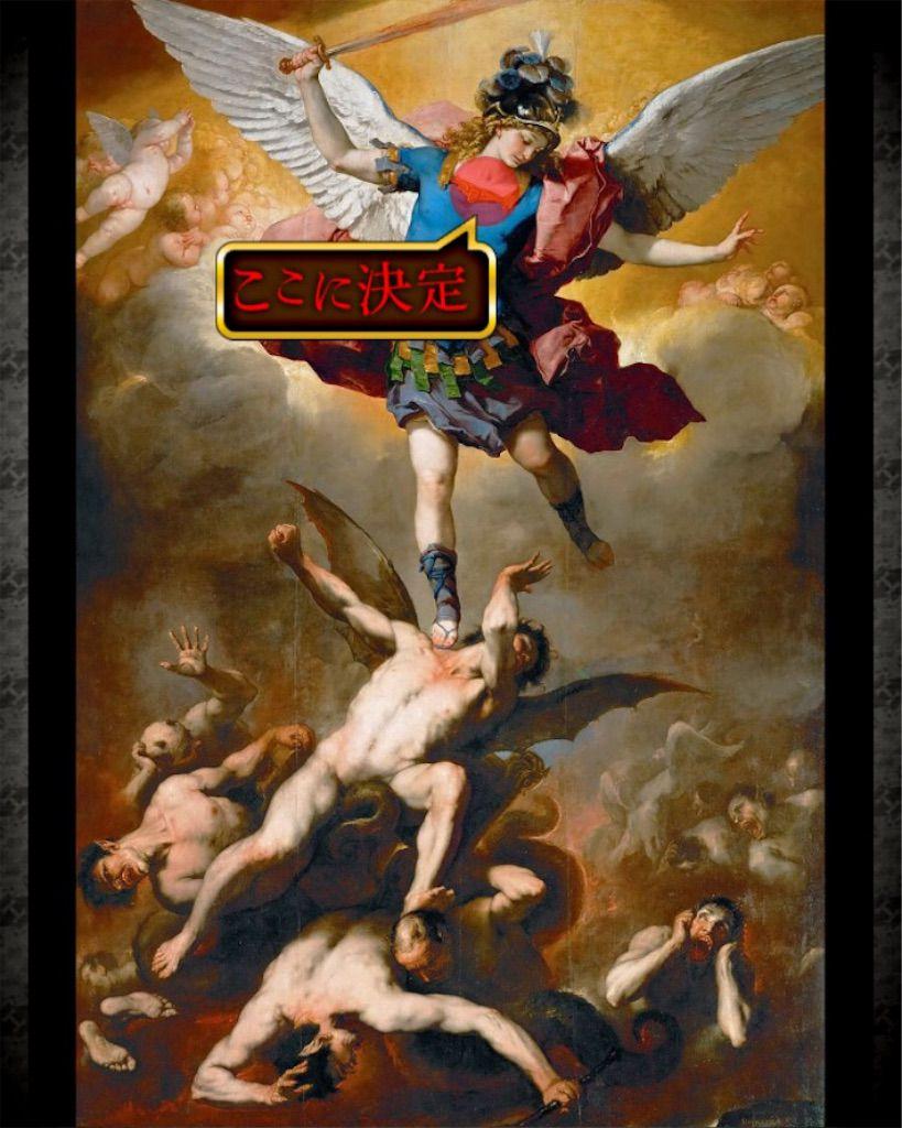 反逆天使の墜落