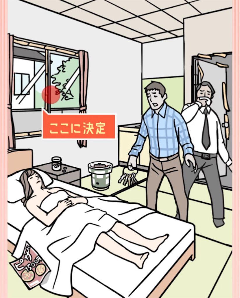【ナゾトキの時間】シリーズ1のSTAGE11「配達人は死を運ぶ」の攻略