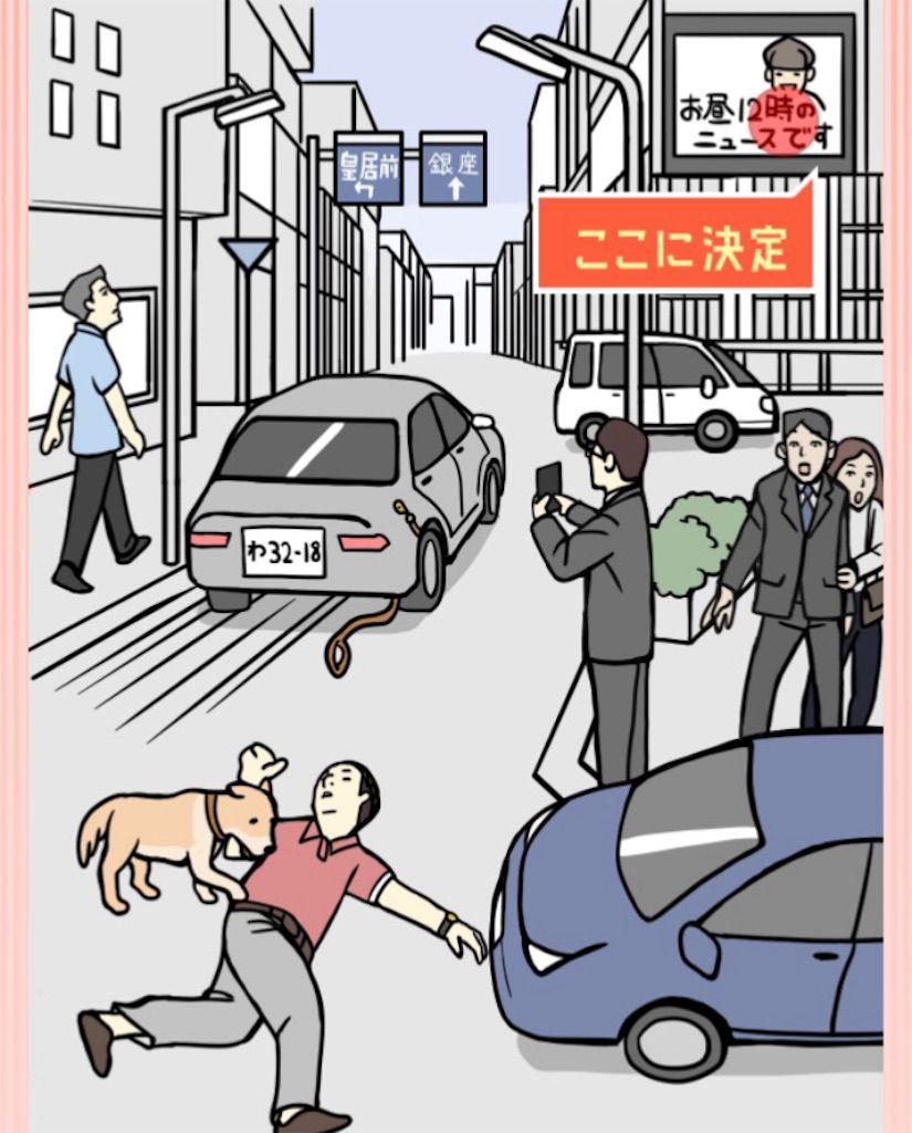 【ナゾトキの時間】シリーズ1のSTAGE10「ひき逃げ犯の行方」の攻略