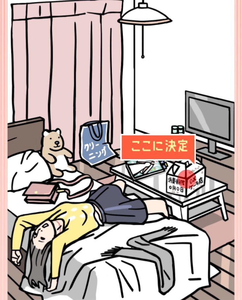 【ナゾトキの時間】シリーズ1のSTAGE02「途切れた幸せ」の攻略