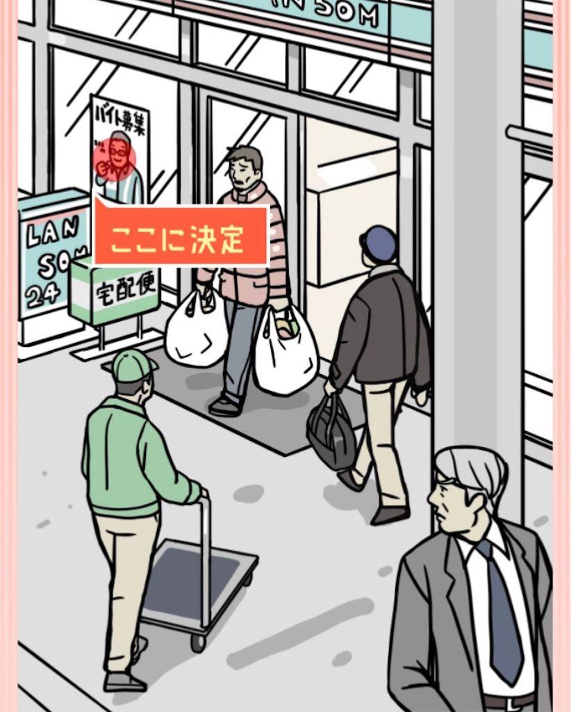 【ナゾトキの時間】シリーズ1のSTAGE07「大金の行方」の攻略