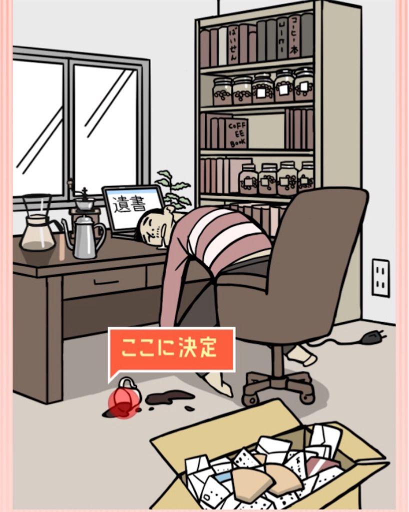 【ナゾトキの時間】シリーズ1のSTAGE03「コーヒーミステリー」の攻略