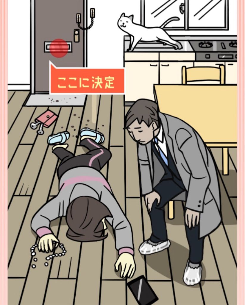 【ナゾトキの時間】シリーズ1のSTAGE04「密室は誰の手で」の攻略