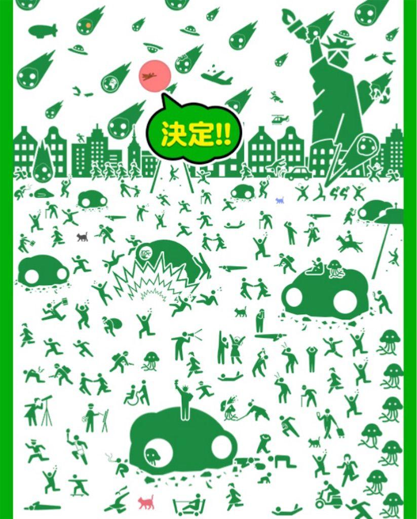 ピクトさんといっしょ ステージ14「SEKAI NO OWARI」