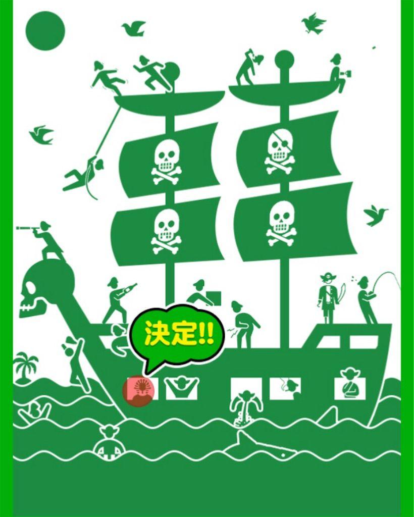 ピクトさんといっしょ ステージ03「クレイジー海賊」