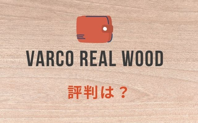 【VARCO REAL WOOD】の評判