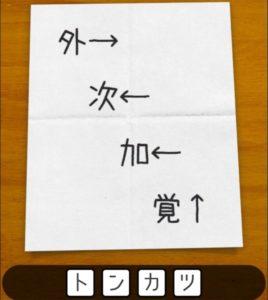 【謎解き母ちゃん】 問題.38の攻略